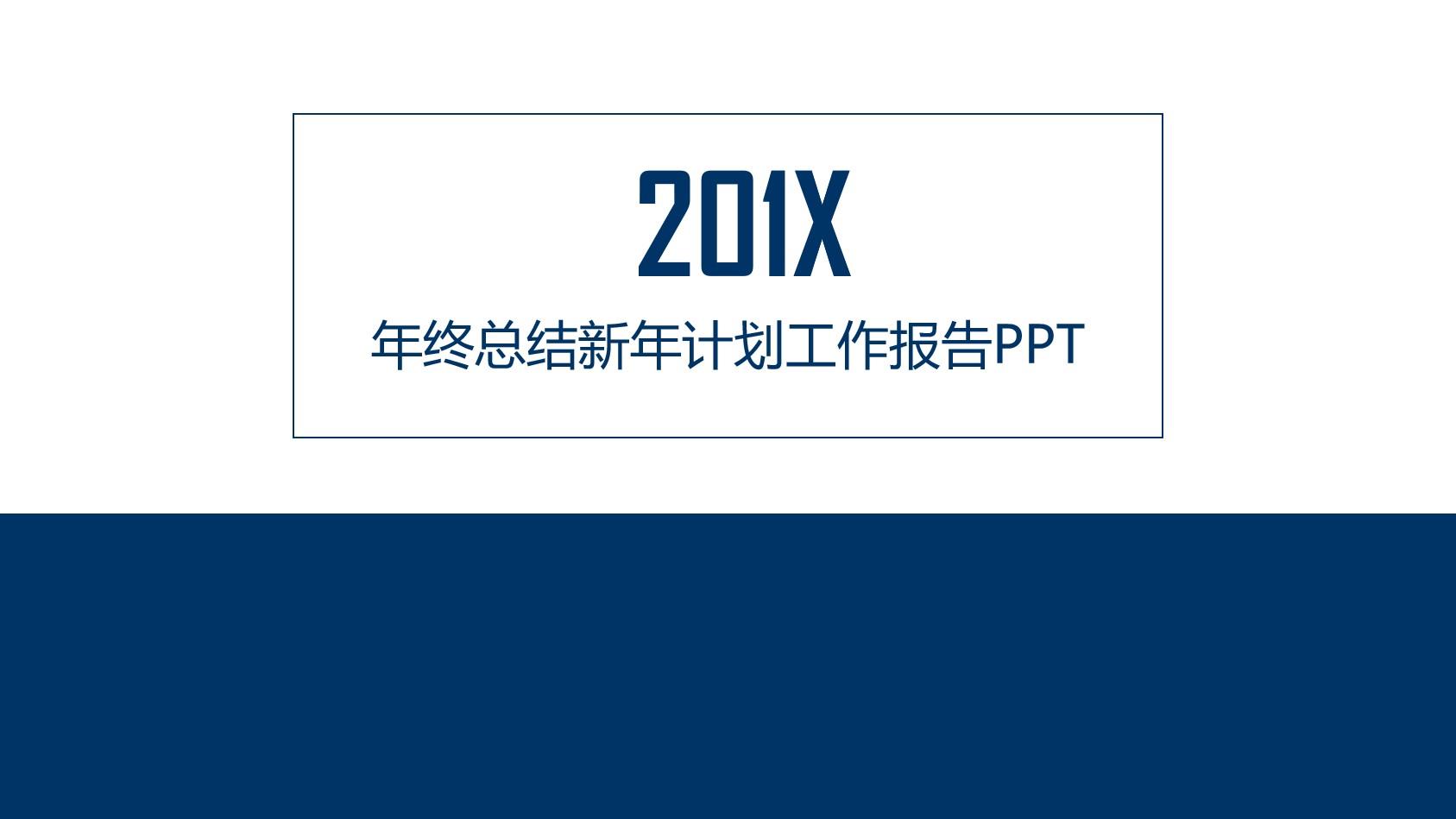 蓝色极简风格的工作计划PPT模板