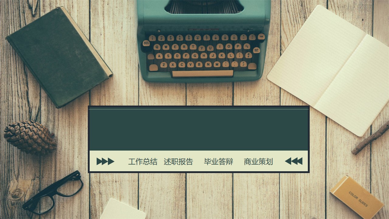 旧式打字机记事本背景的小清新LOMO风格工作计划PPT模板