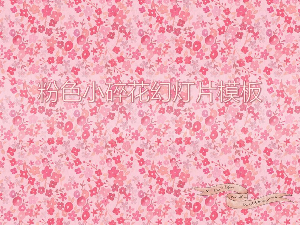 清新淡雅的粉色小花背景PPT模板