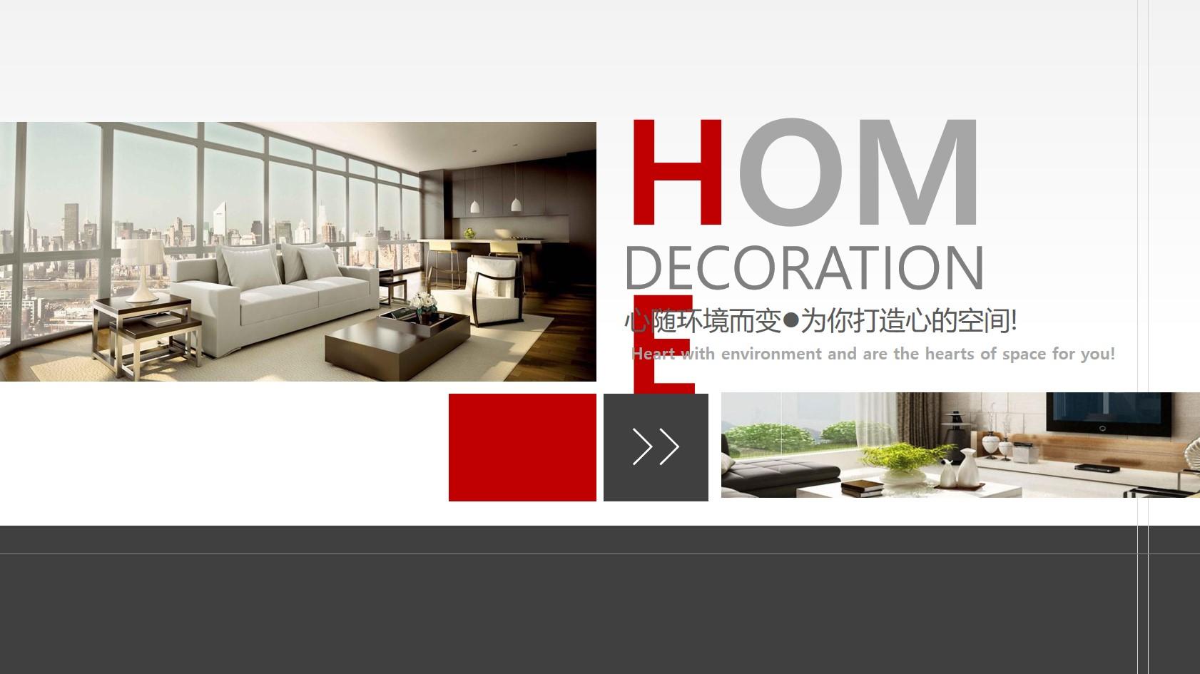 红灰装修效果图背景的装饰公司介绍PPT
