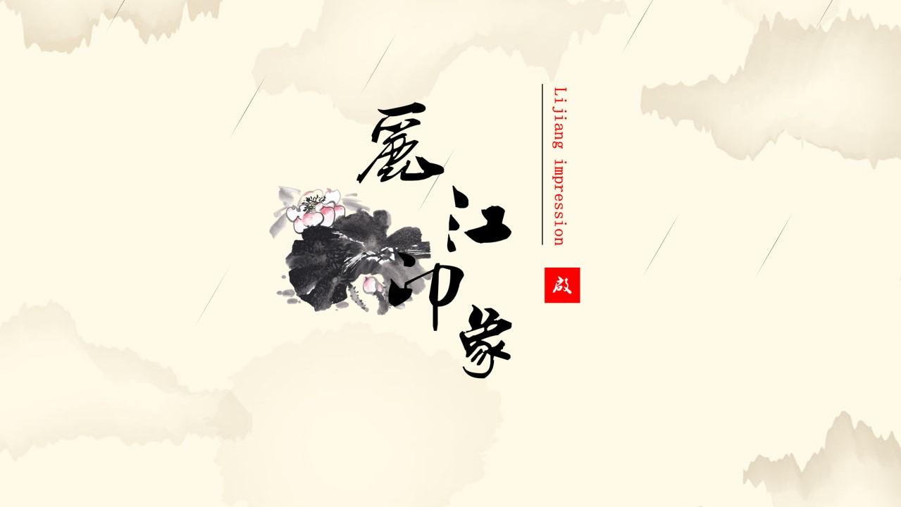 中国风背景的旅游幻灯片模板