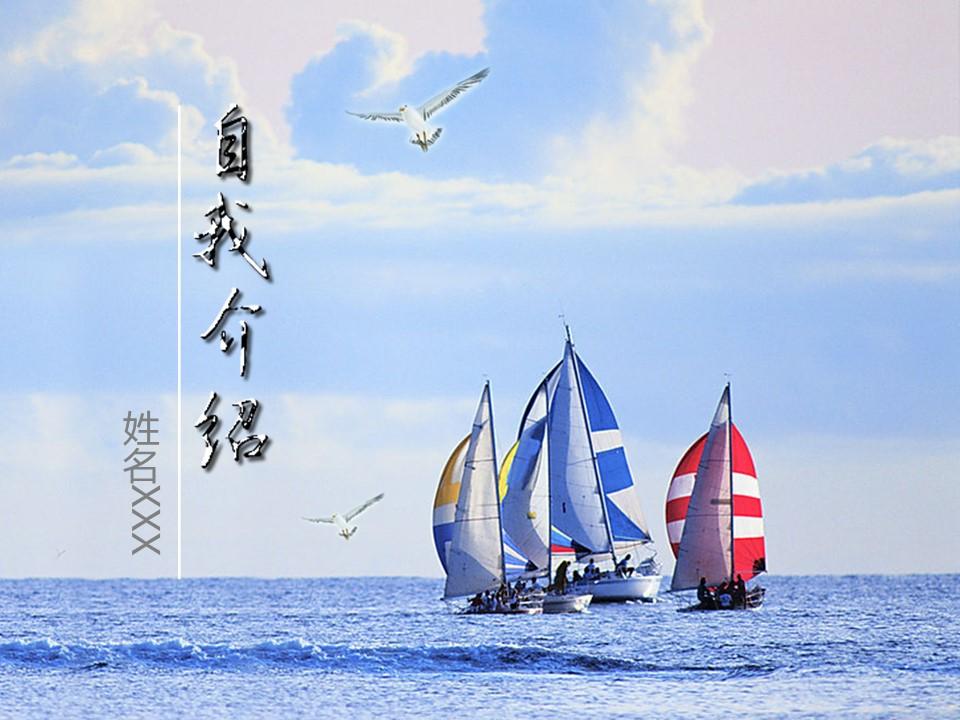 海鸥帆船背景自我介绍PPT模板