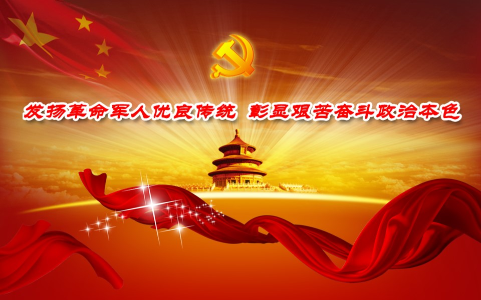 红色精美党徽天坛背景党政PPT模板