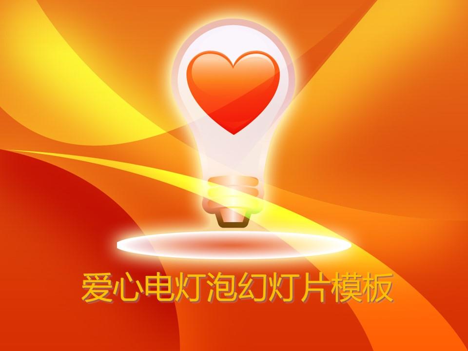 精美爱心电灯泡背景的爱情幻灯片模板