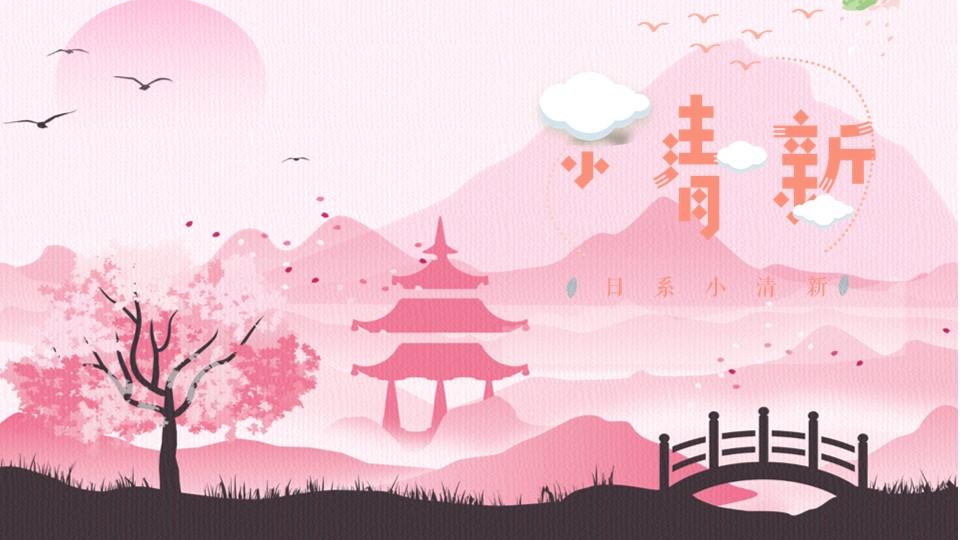 粉色浪漫卡通艺术PPT模板