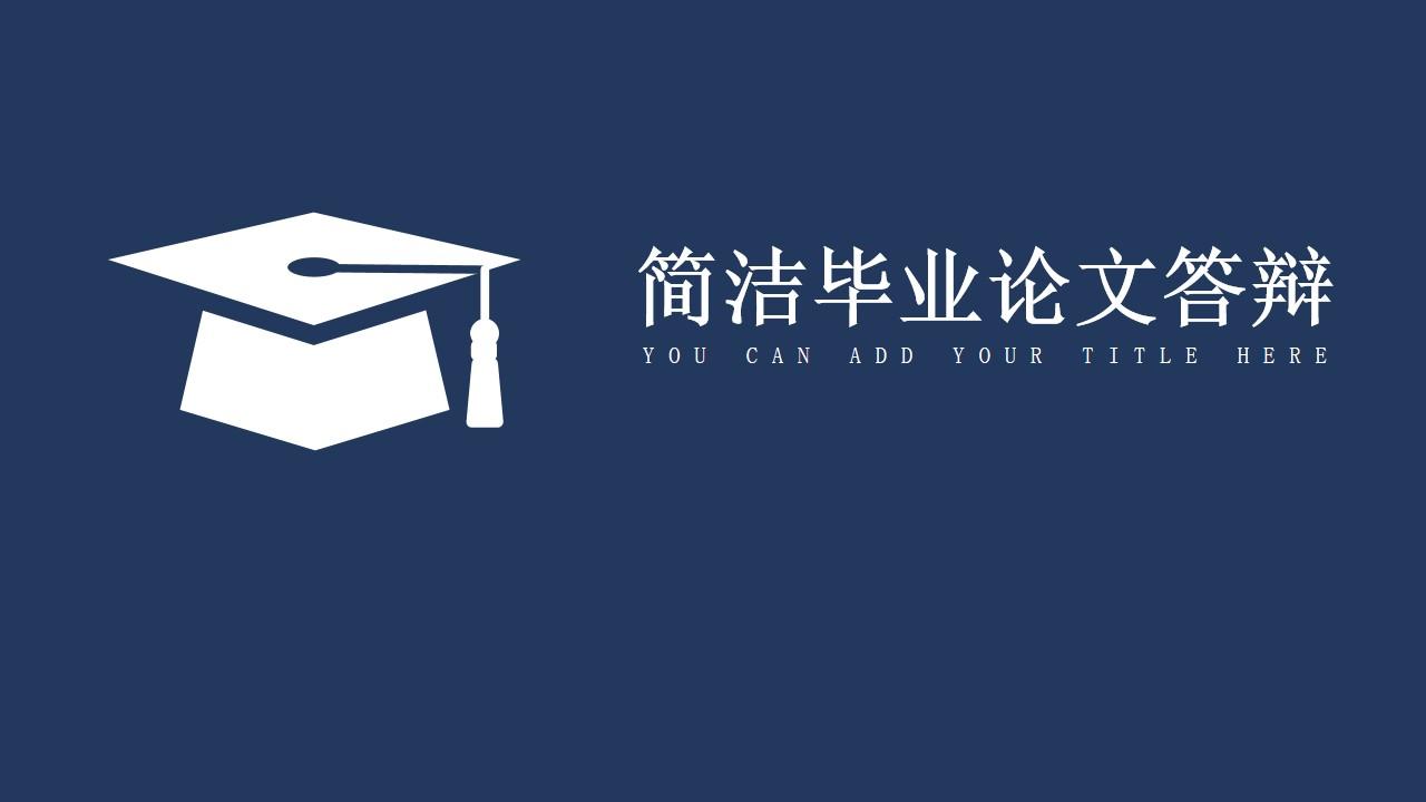 蓝色简洁博士帽图标背景的毕业答辩PPT模板