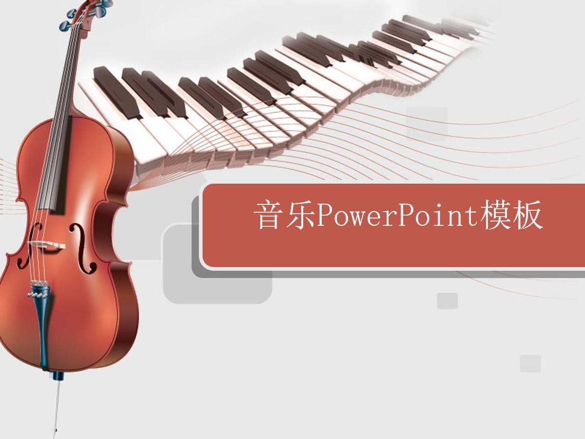 大提琴与钢琴背景的音乐幻灯片模板