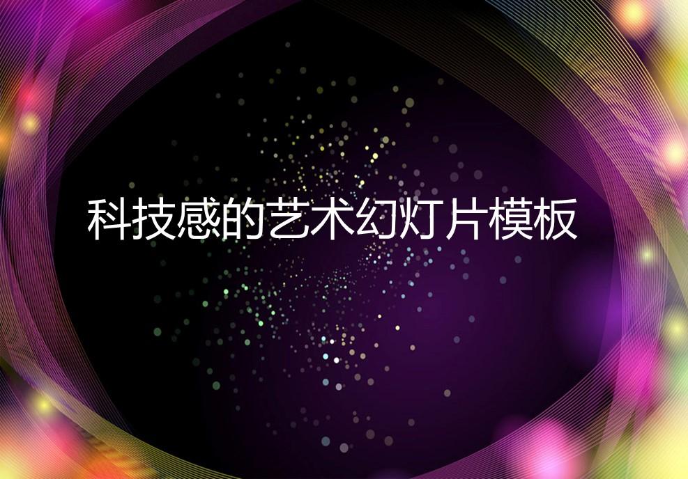 紫色曲线环绕效果的艺术设计幻灯片模板