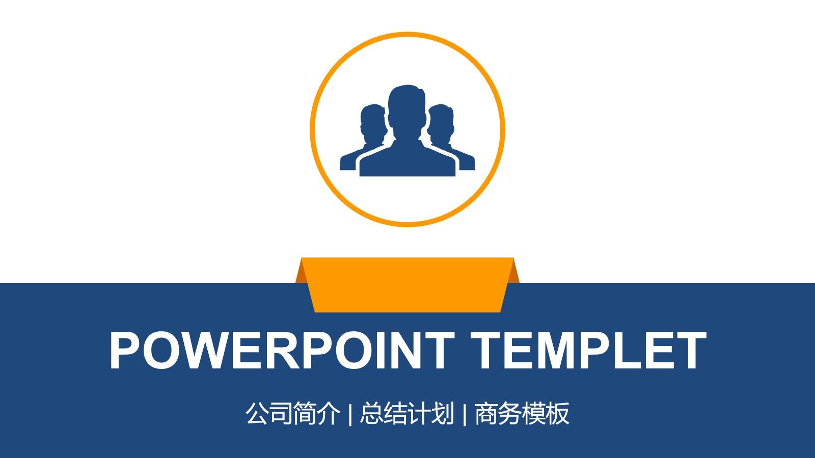 蓝橙扁平化团队建设PPT