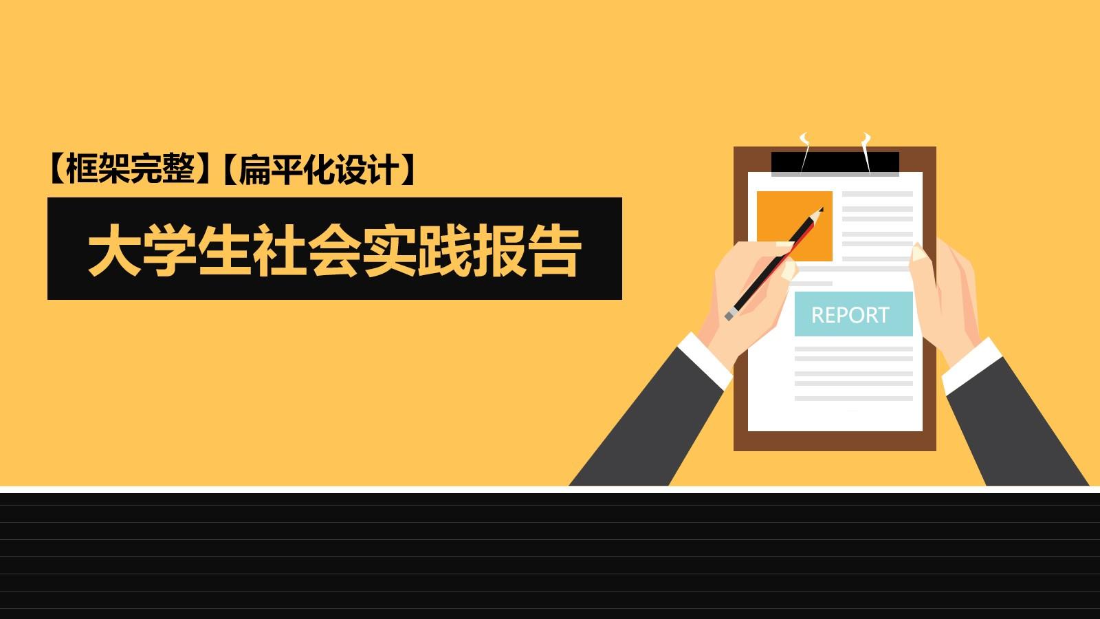橙色扁平化大学生社会实践报告PPT模板