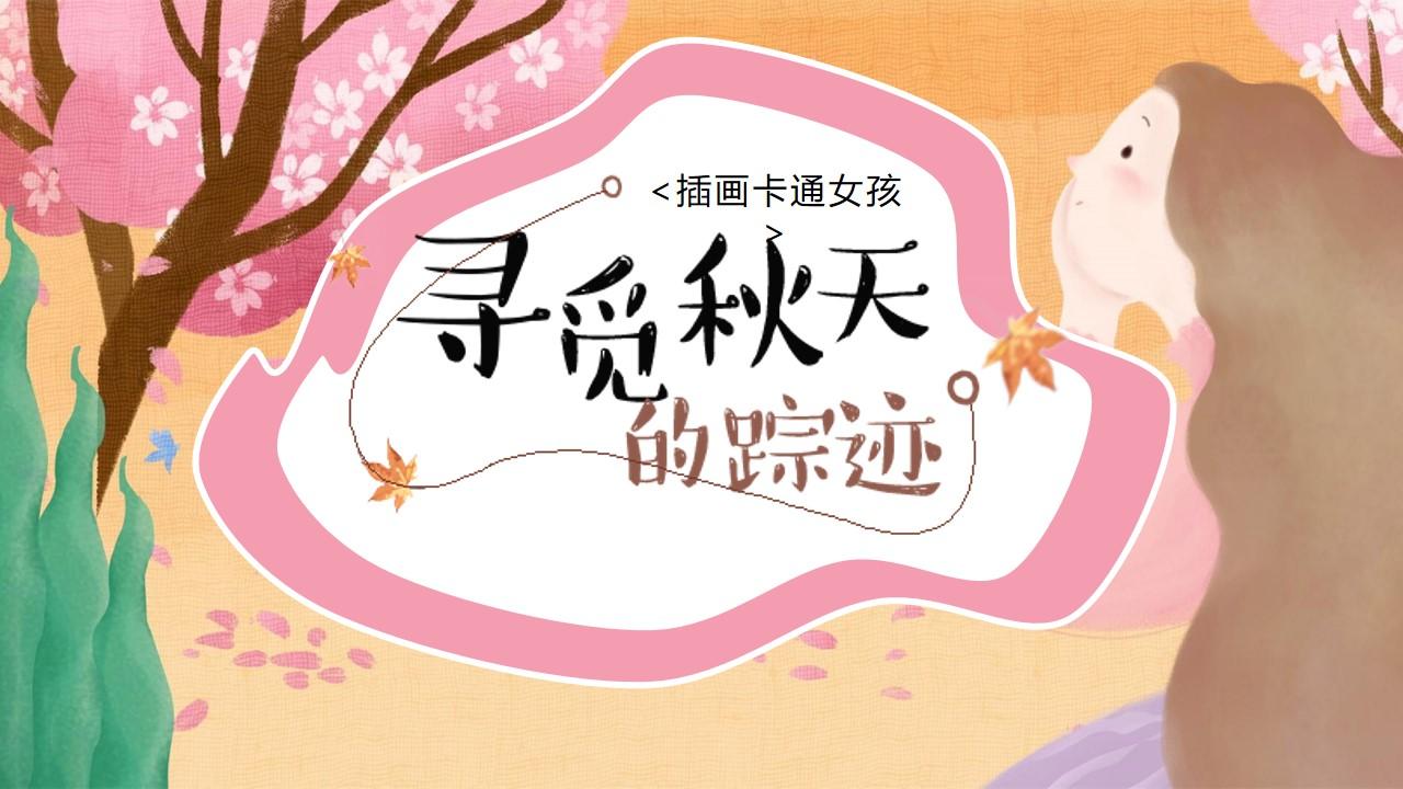 可爱卡通插画风格《秋天》主题PPT模板