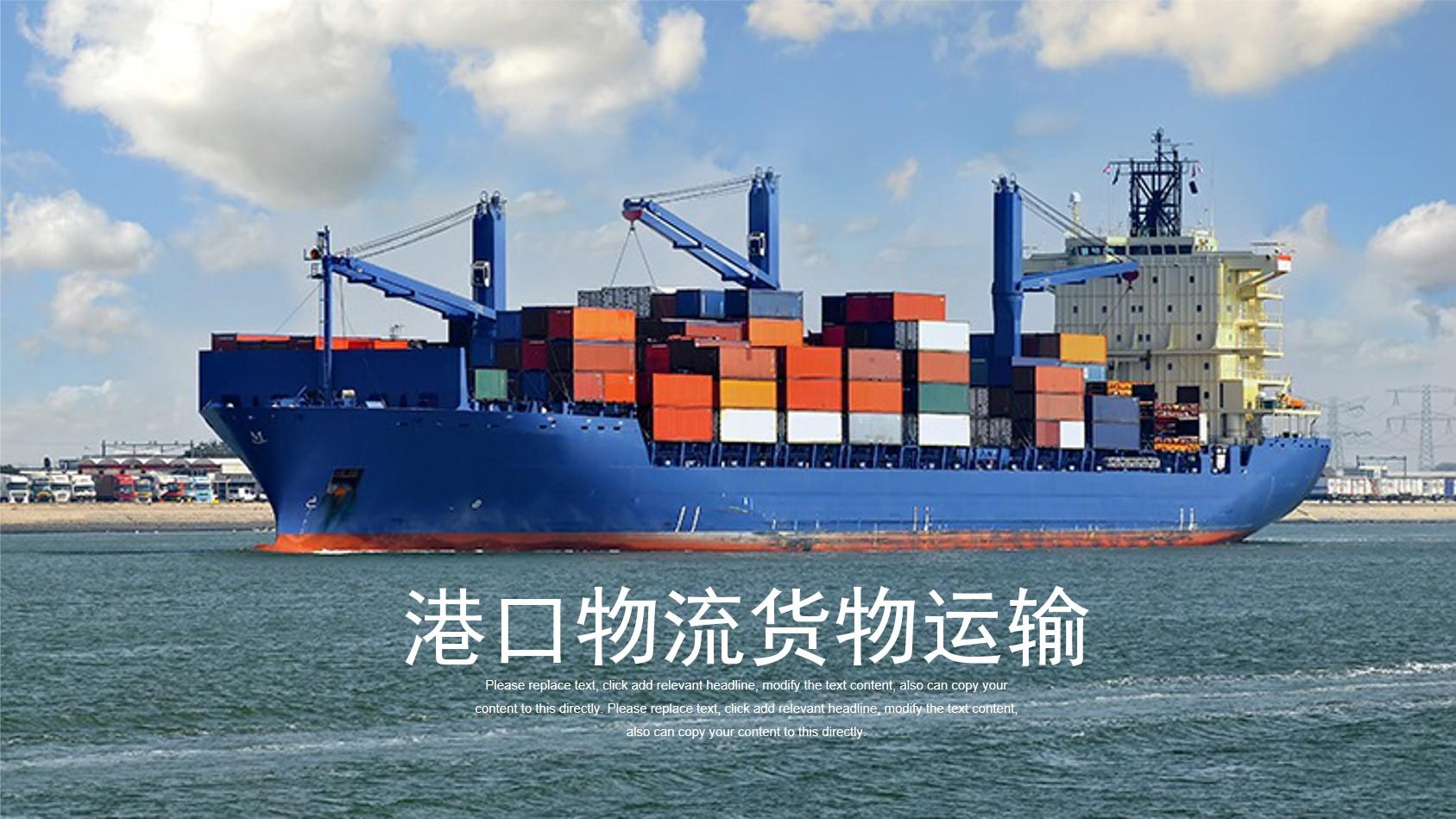 货轮集装箱背景的港口物流PPT模板