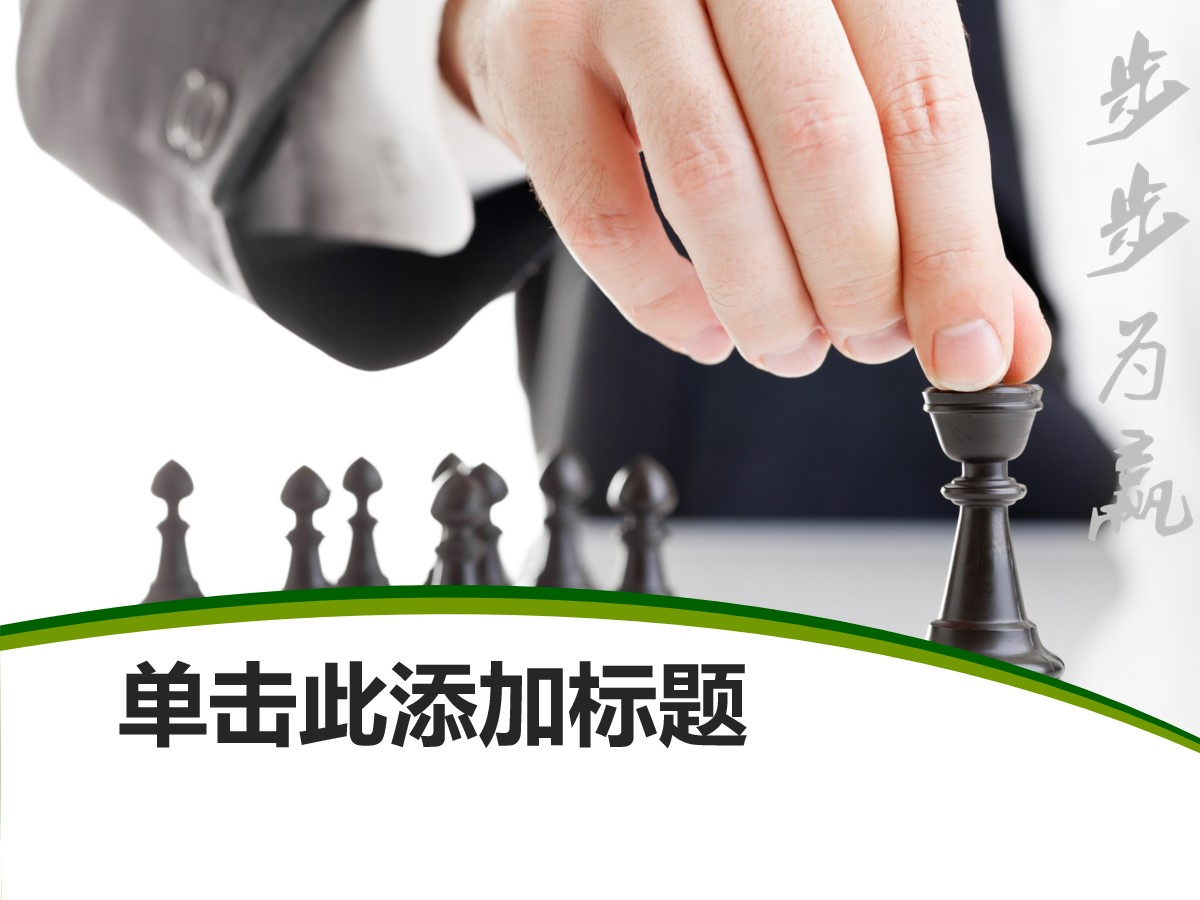 下棋背景的商务幻灯片模板