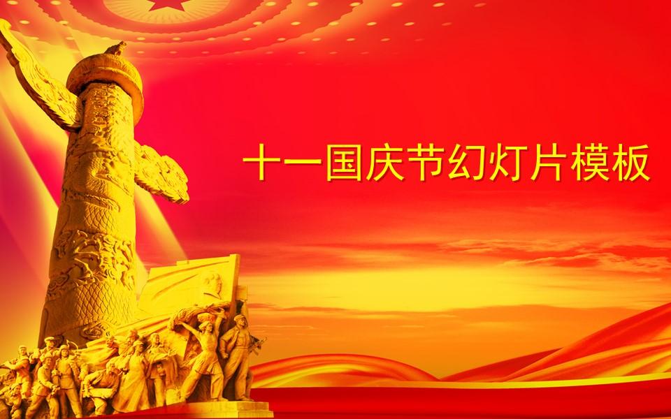 红色背景大气庄严的国庆节PPT模板