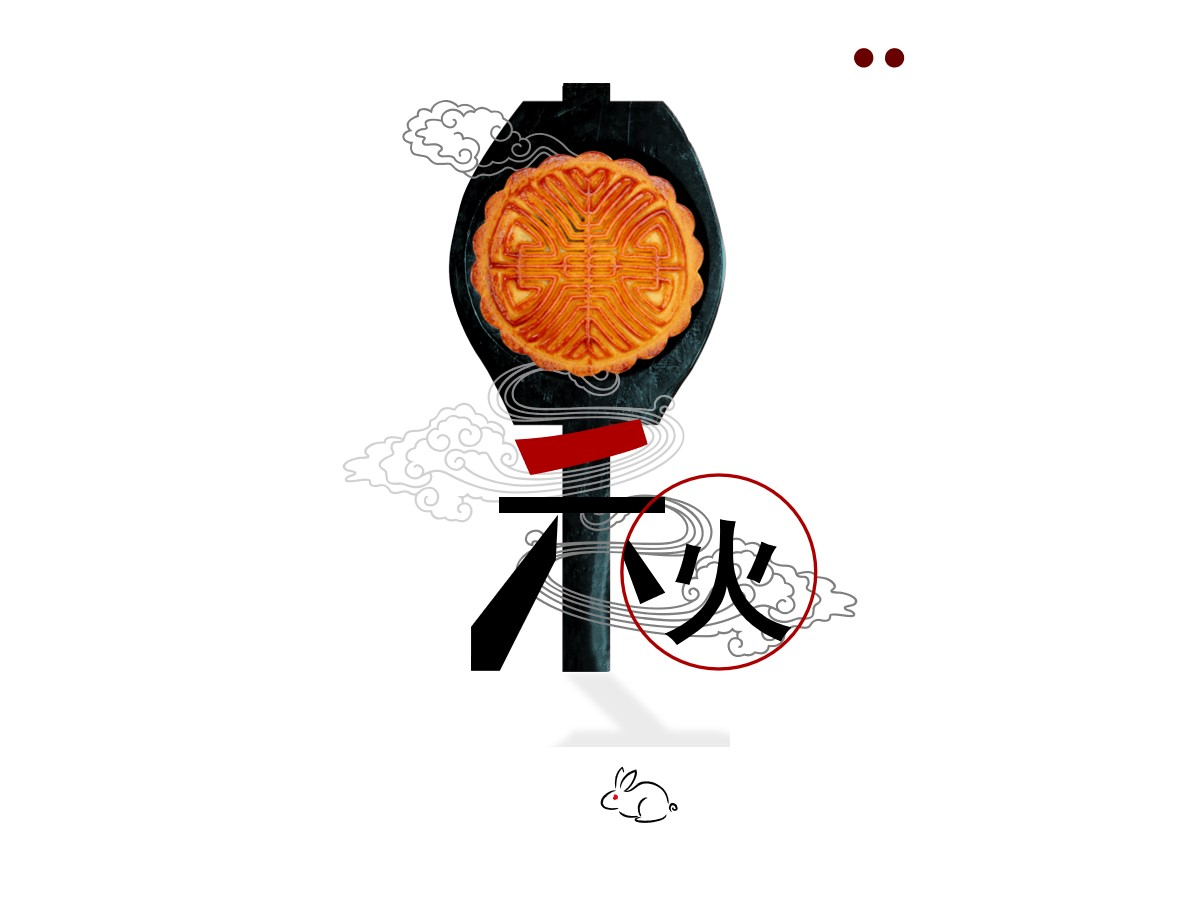 动态月饼水墨画背景中秋节PPT模板