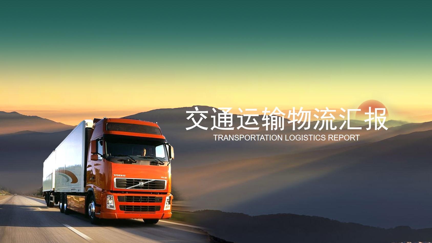 集装箱卡车背景的物流运输PPT模板