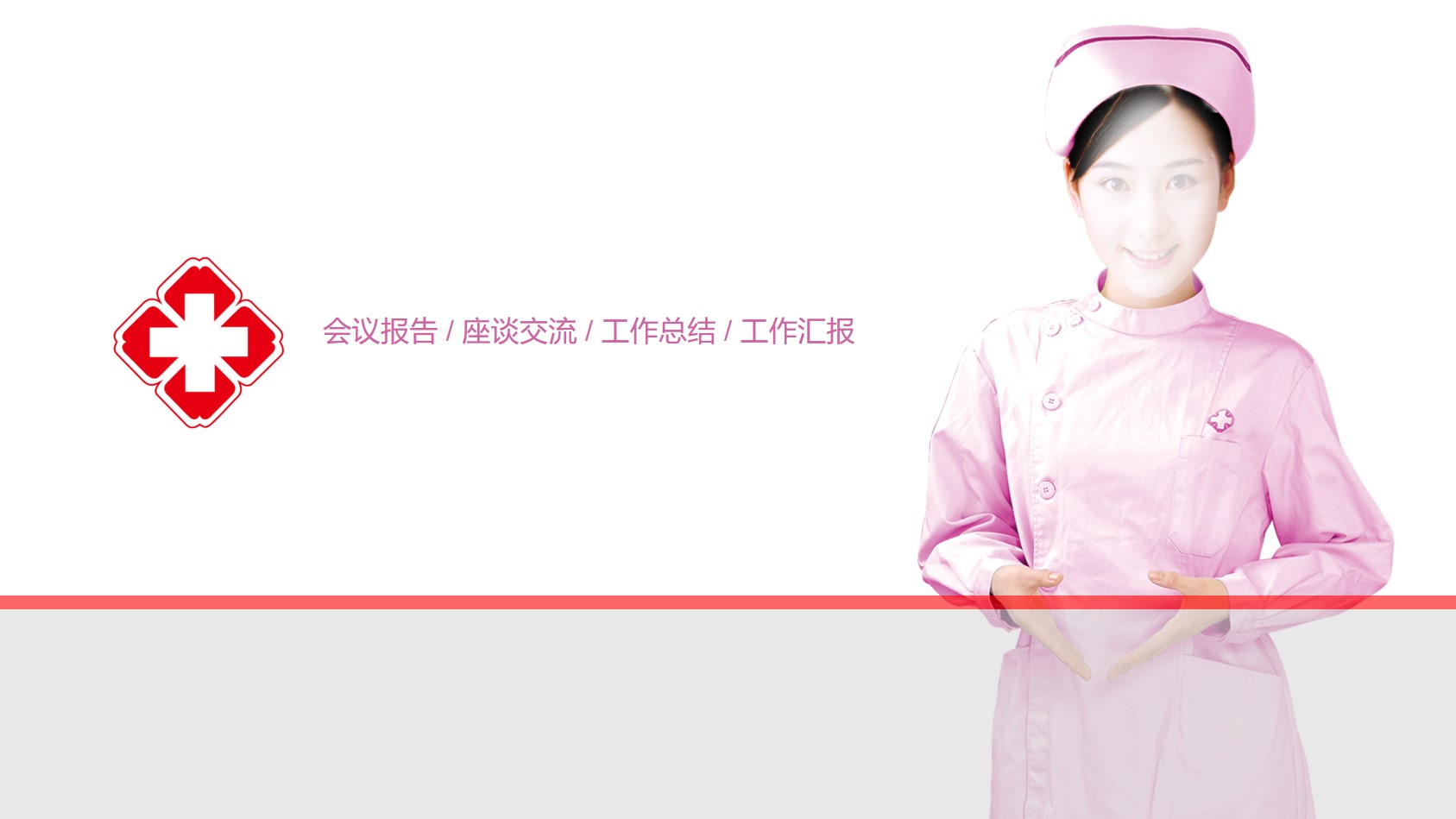 护士护理礼仪培训PPT模板