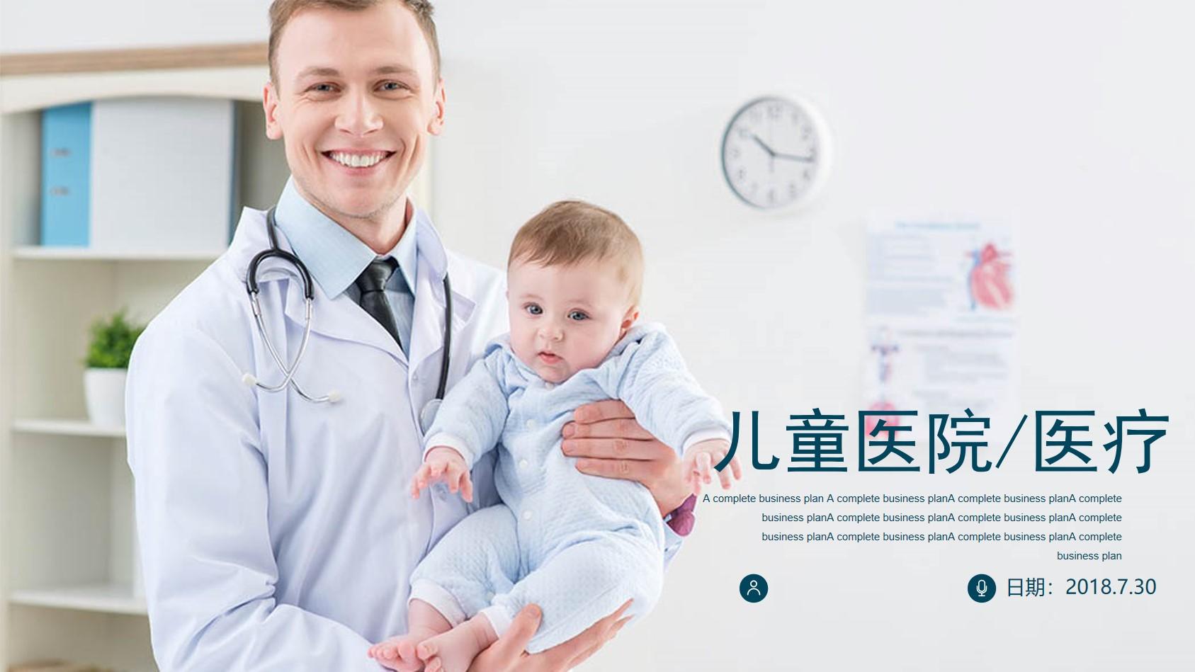 儿童医院儿童医疗PPT模板