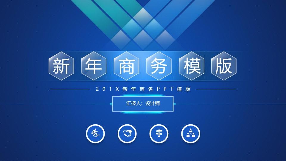 蓝色商务汇报PPT模板
