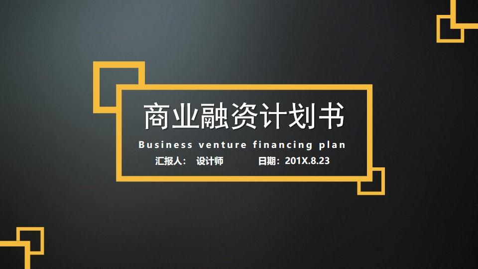 简洁商业融资计划书PPT模板