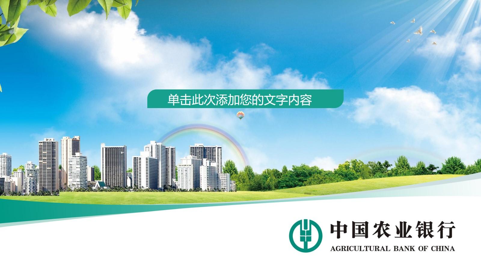 蓝天白云城市背景的农业银行工作计划PPT模板