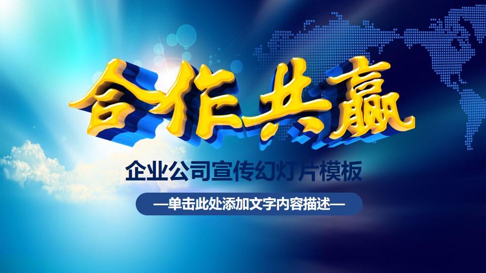 《合作共赢》企业宣传PPT模板