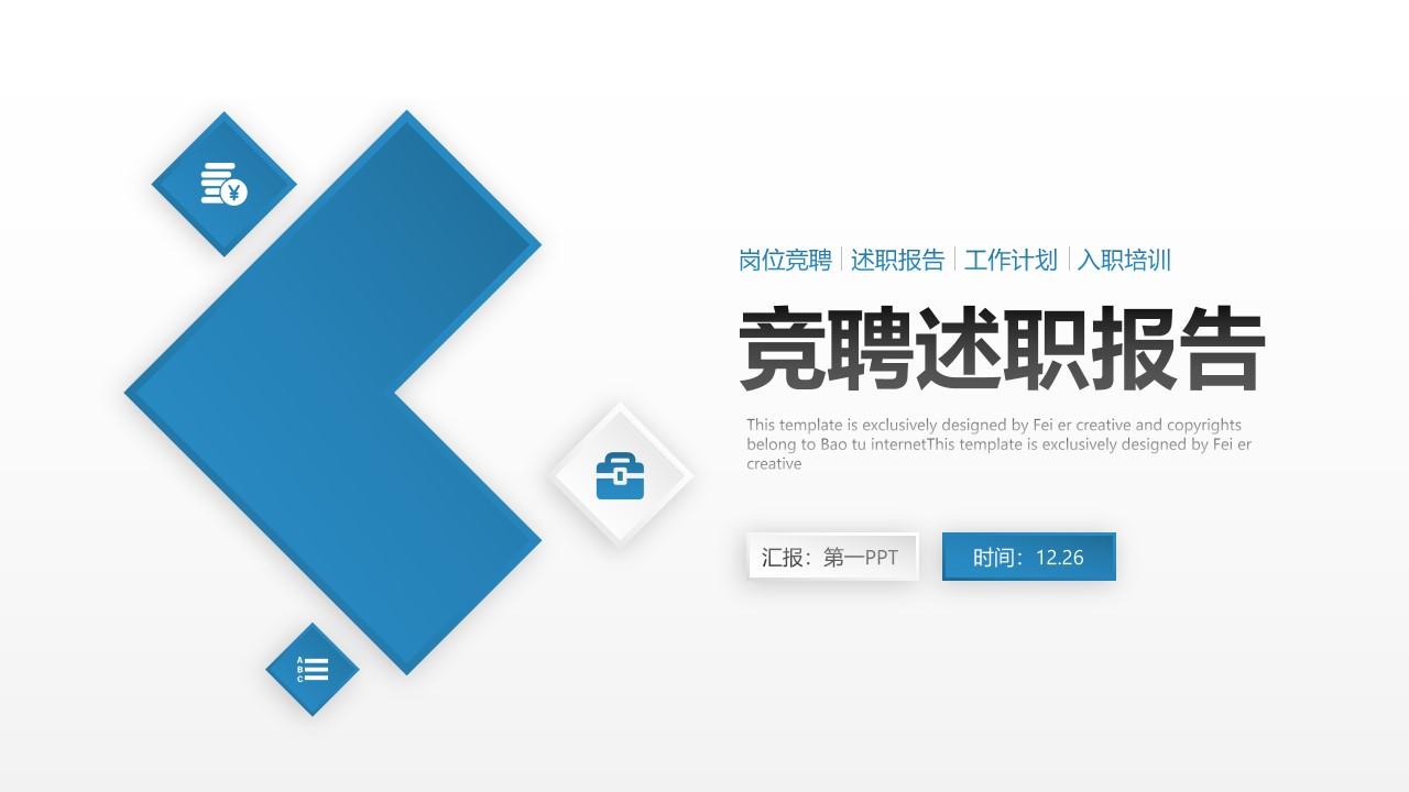 蓝色精致述职报告PPT模板