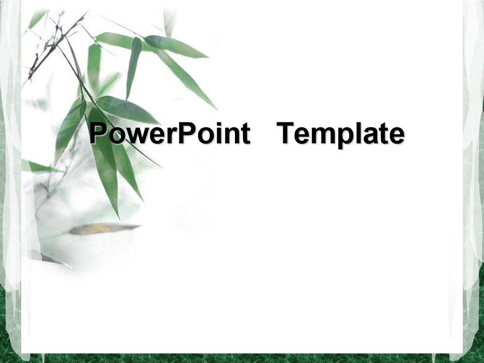 竹叶PPT模板
