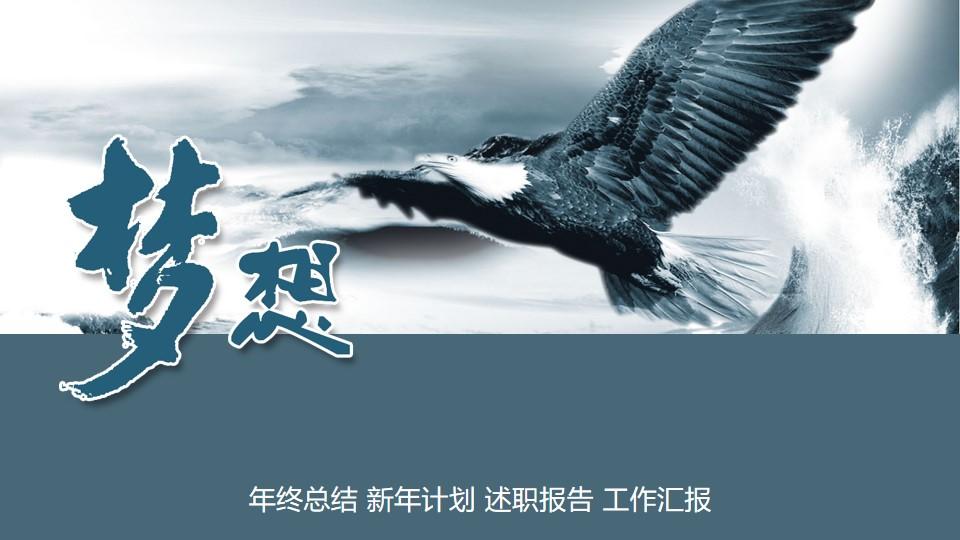 雄鹰展翅背景的新年工作计划PPT模板