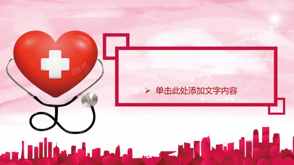 红色爱心背景的医学医疗研讨会PPT模板