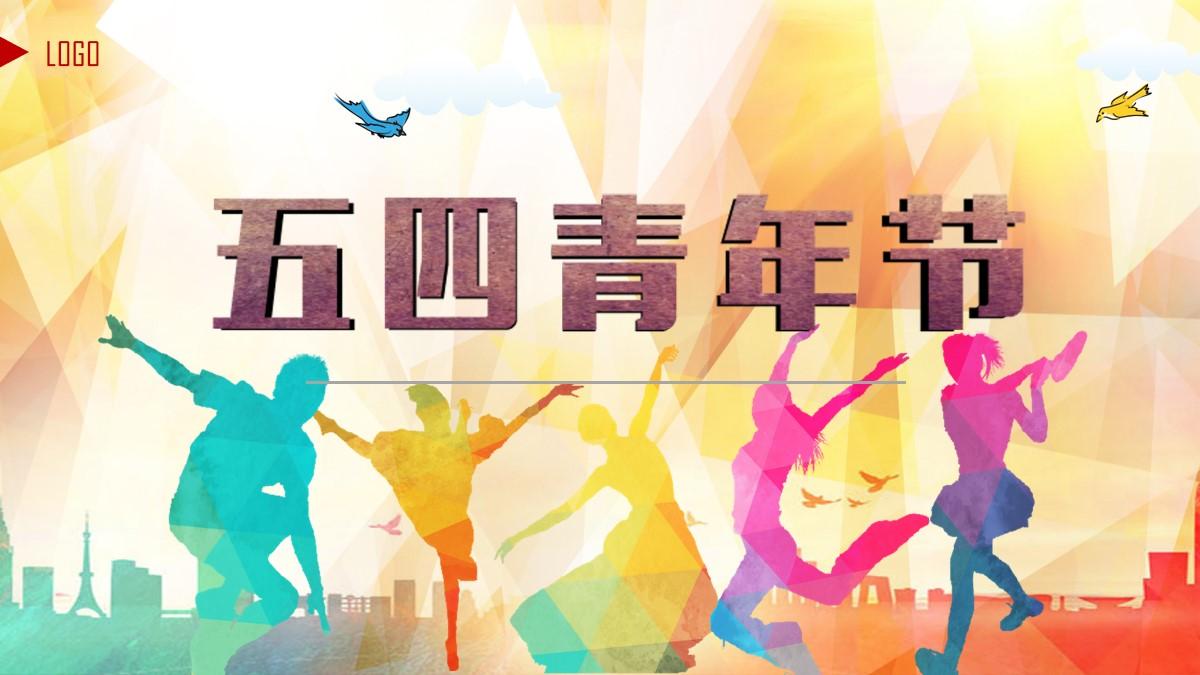 彩色年轻人剪影背景的五四青年节PPT模板