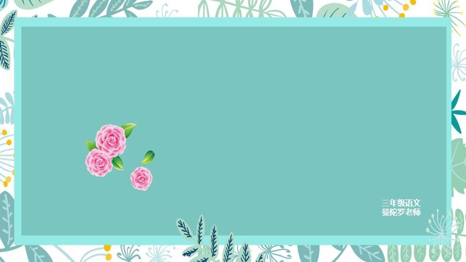 绿色清新手绘植物背景的教师说课PPT模板
