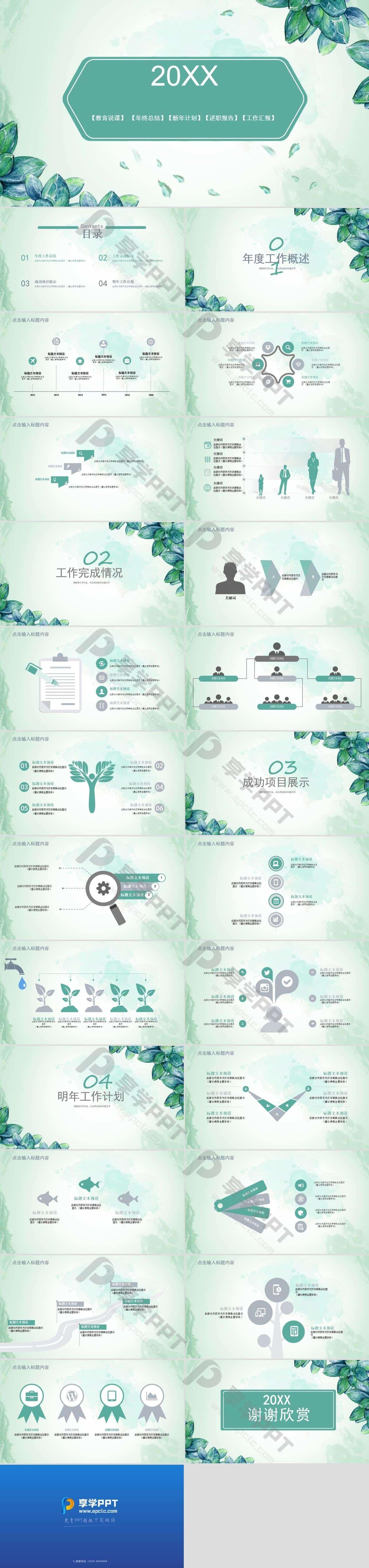 绿色水彩植物背景艺术设计PPT模板长图