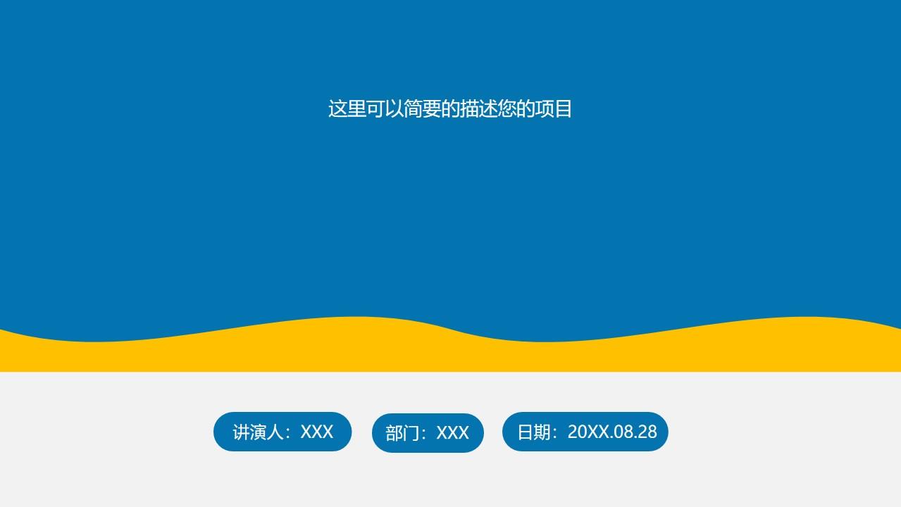 蓝黄搭配的简洁工作计划PPT模板
