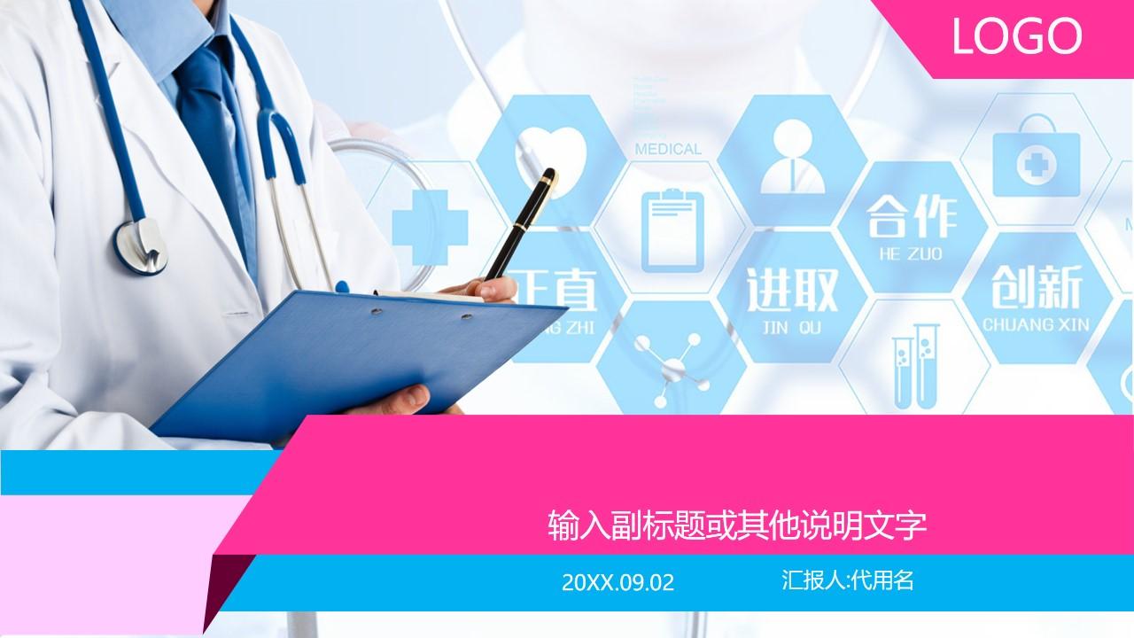 蓝粉搭配的医院医疗报告PPT模板