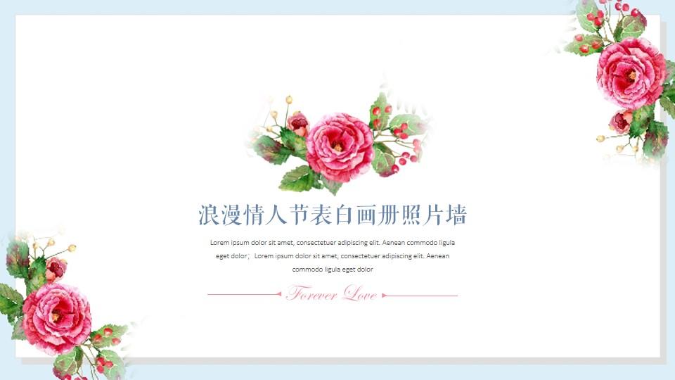 简洁清新水彩花卉背景情人节告白PPT模板