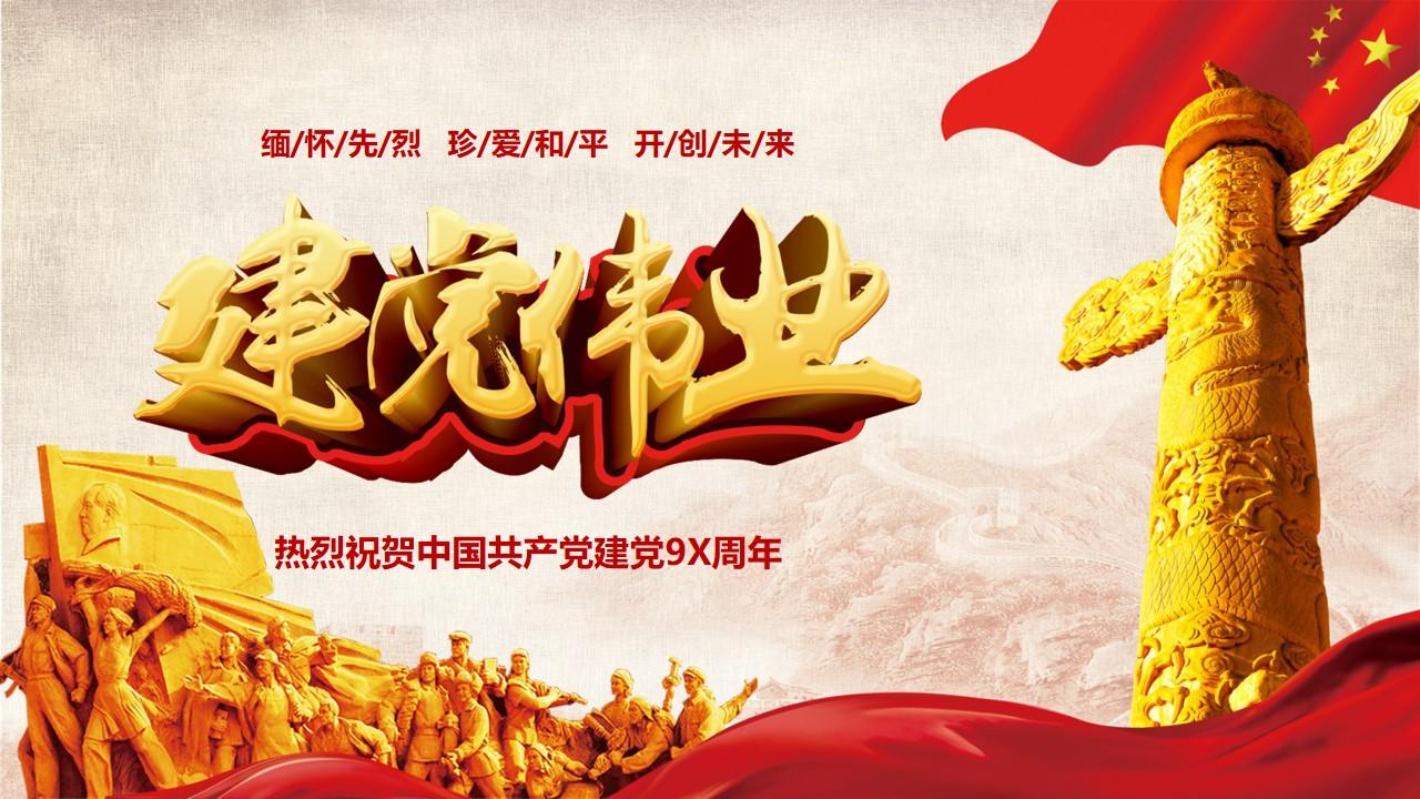 《建党伟业》热烈祝贺中国共产党建党9X周年