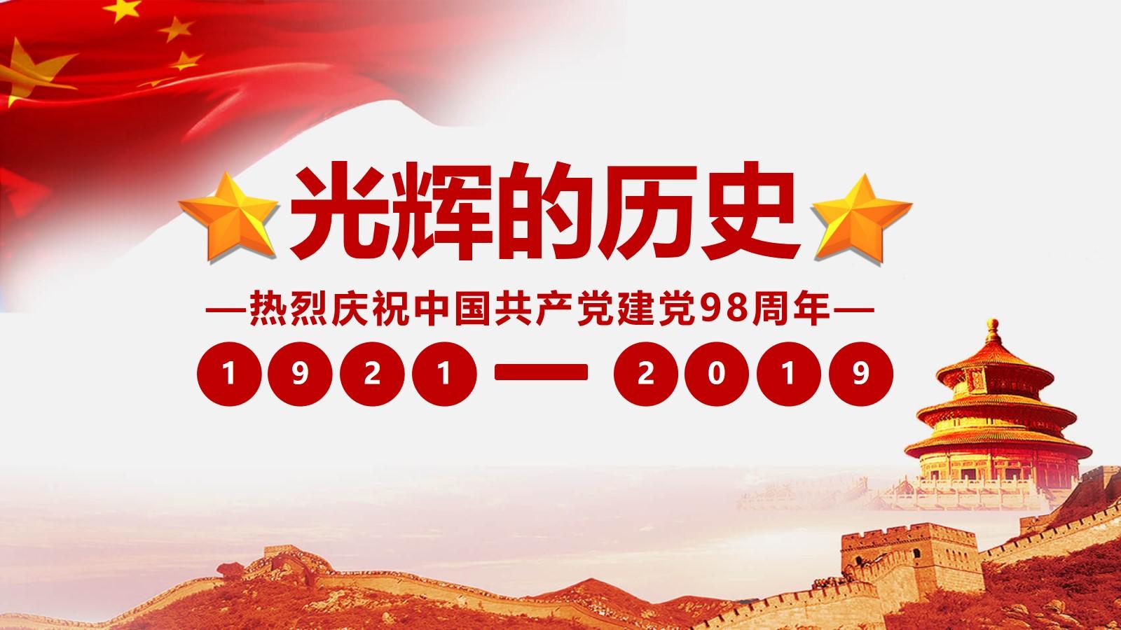 《光辉的历史》庆祝中国共产党建党98周年PPT模板