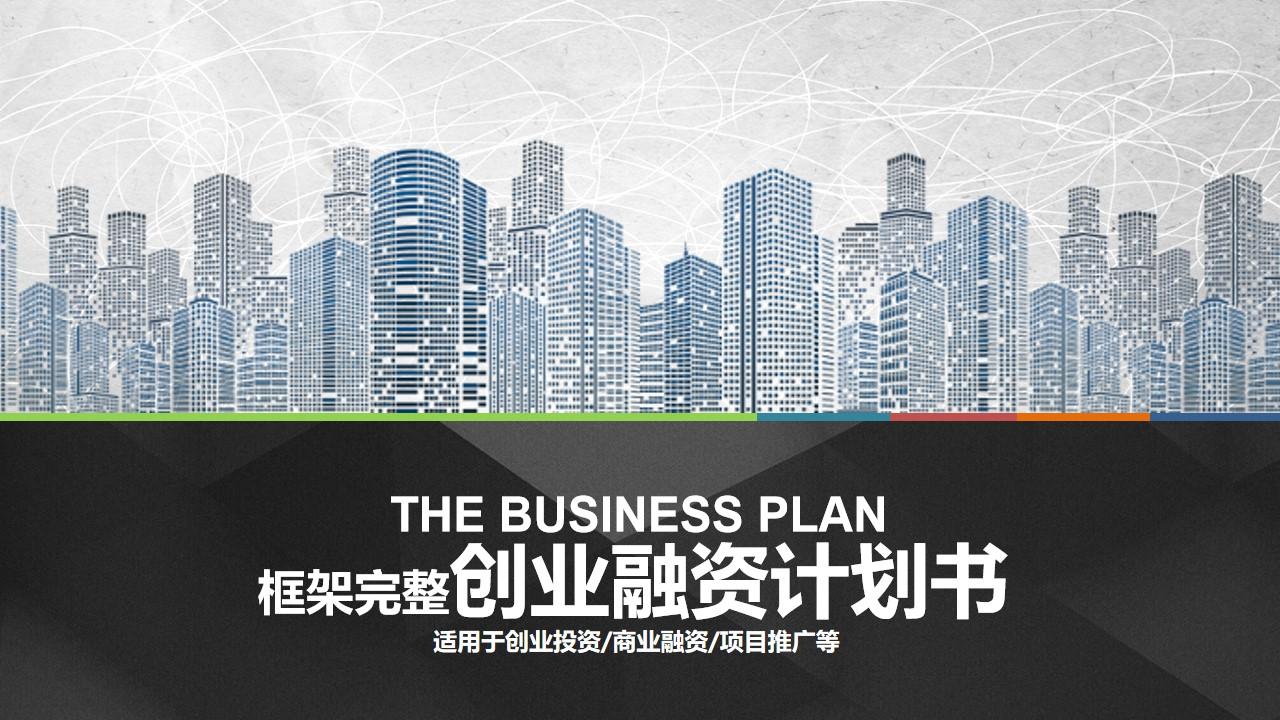 城市剪影背景的完整框架创业融资计划书PPT模板