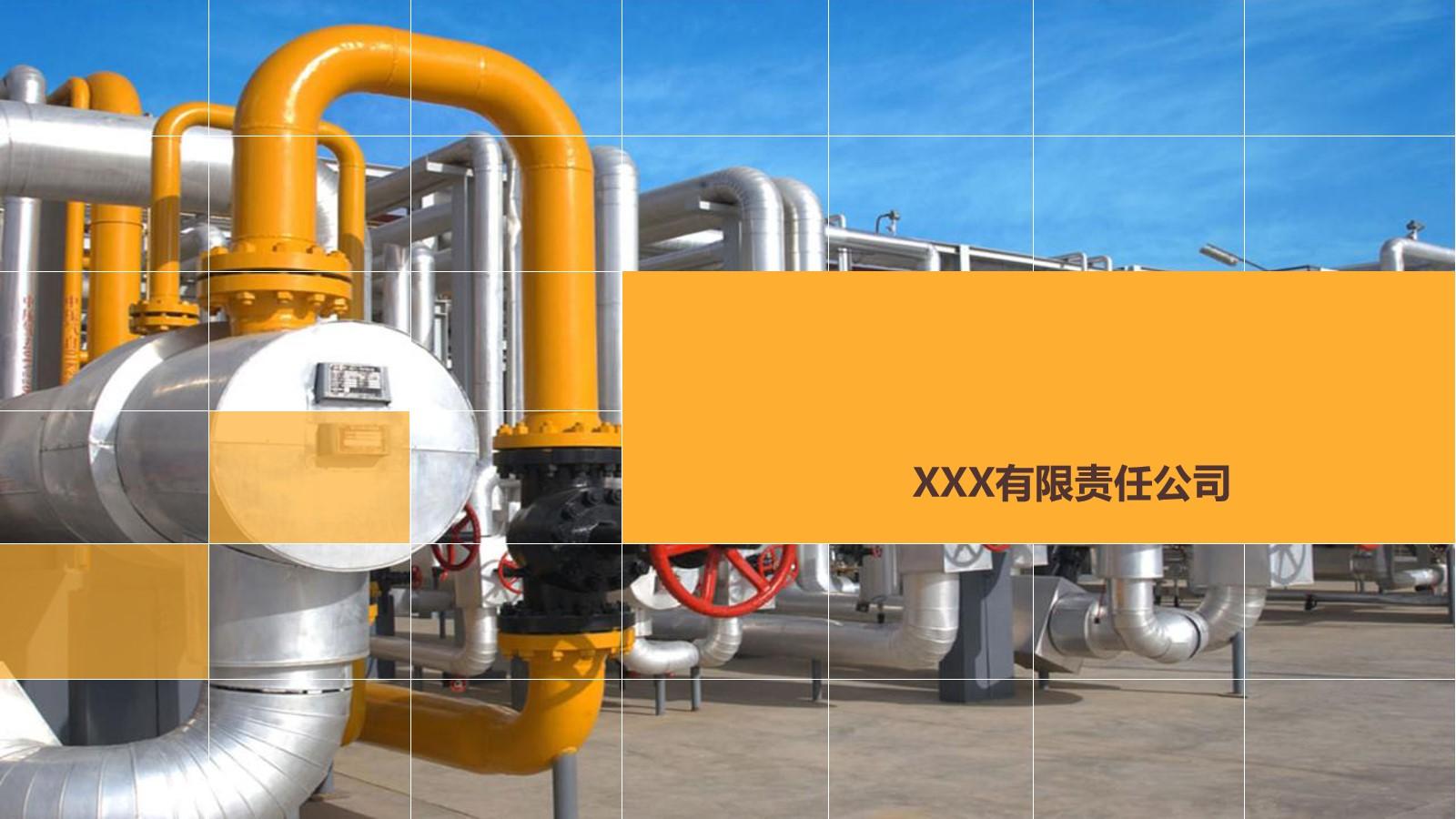 石油管道背景的油气集输PPT模板