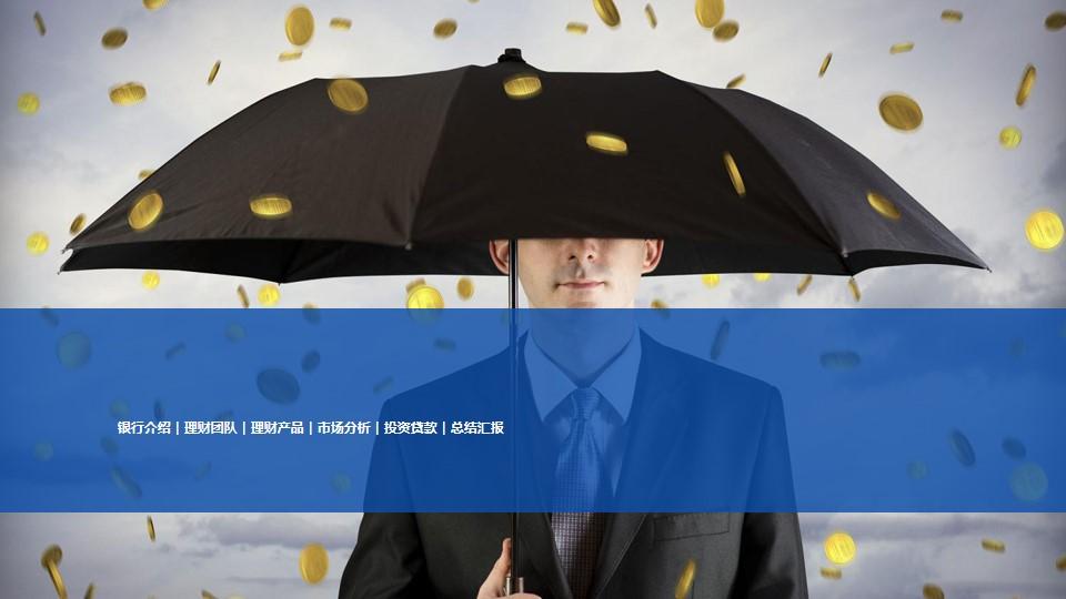 金币雨伞金融理财师PPT模板