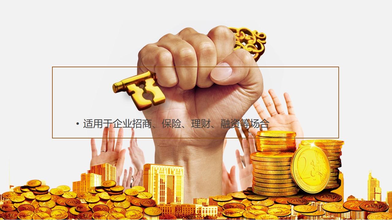 金币金钥匙背景的金融投资理财PPT模板