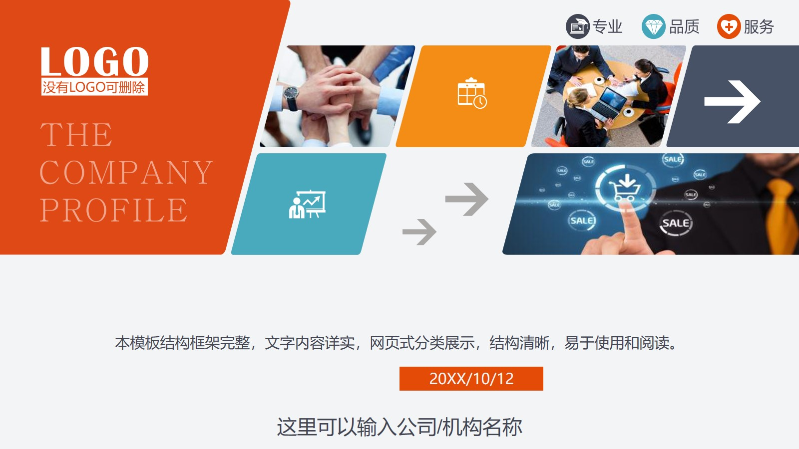 彩色网页样式的企业宣传产品介绍PPT模板