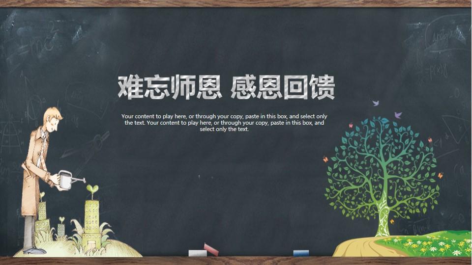 精致园丁背景的感恩教师节PPT模板