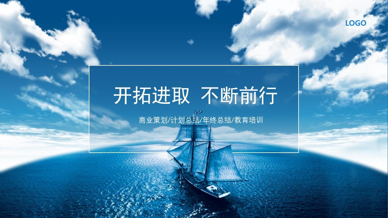 蓝天白云大海帆船商业计划书PPT模板
