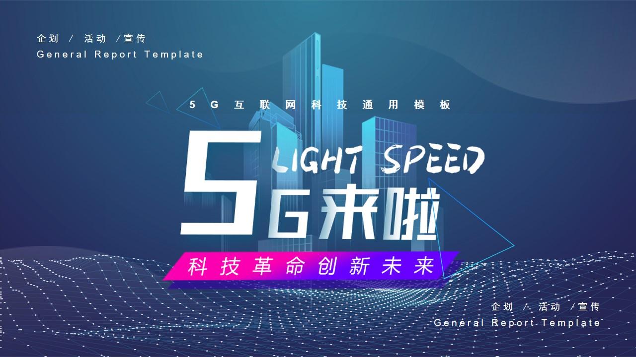 《5G来了!》5G网络主题PPT模板