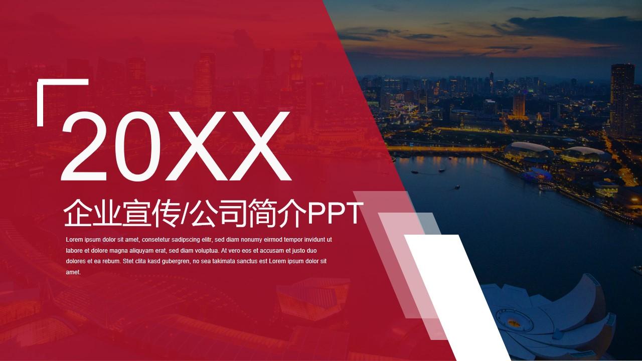 黑红图片排版样式的公司简介企业宣传PPT模板