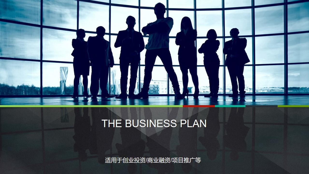 创业者背景的创业融资计划书PPT模板