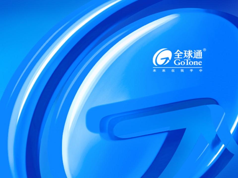 中国移动全球通业务PPT模板