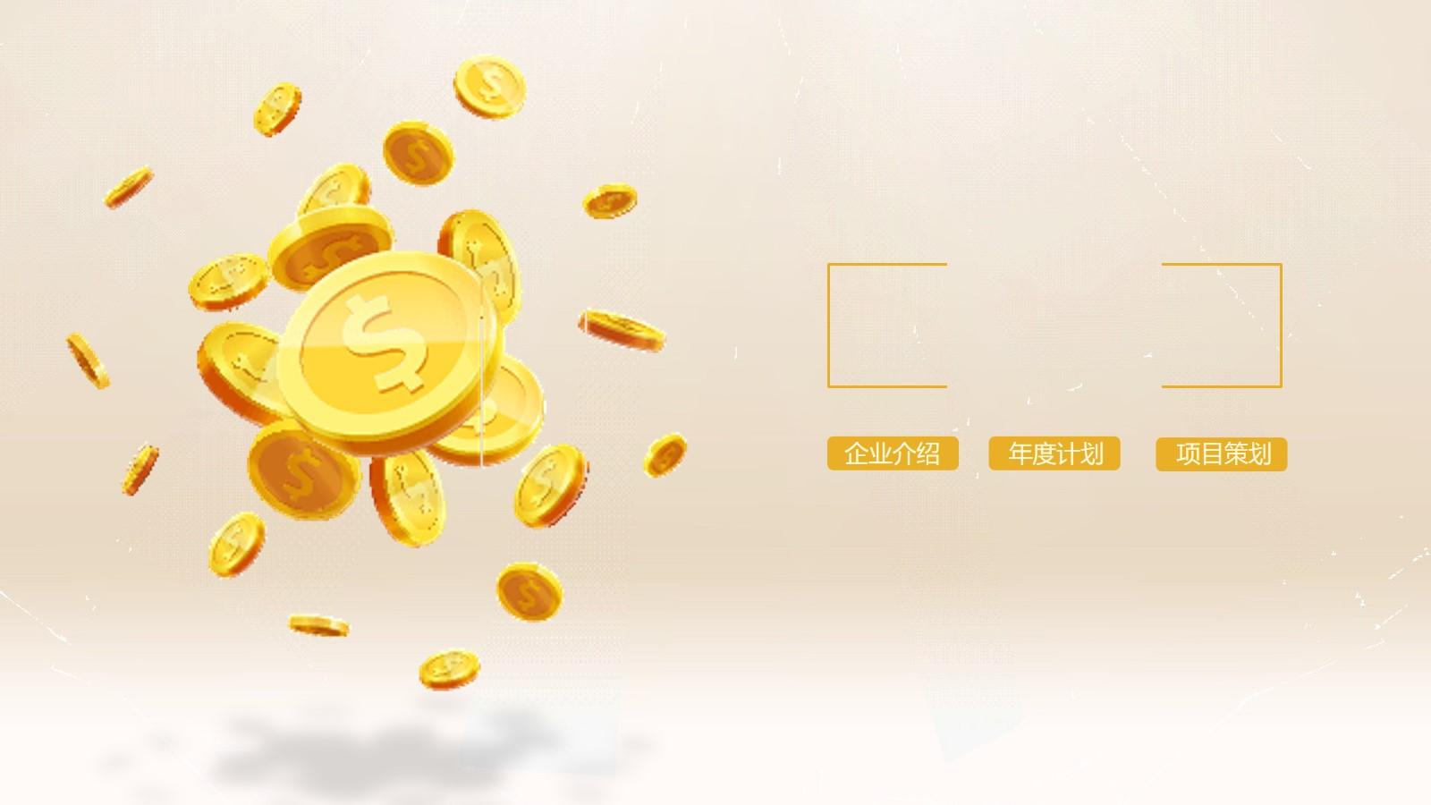 金币背景的金融投资理财PPT模板